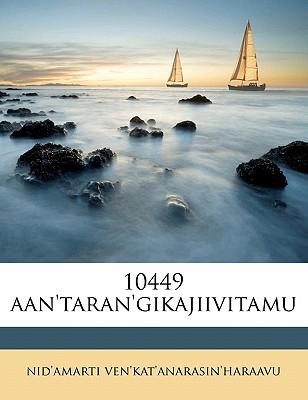10449 Aan'taran'gikajiivitamu by Ven'kat'anarasin'haraavu, Nid'amarti [Paperback]